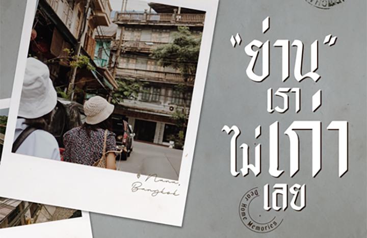 Urban October Campaign