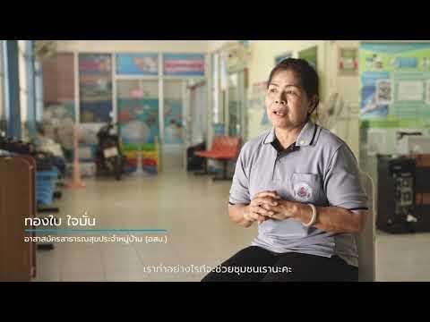 บอกเล่าประสบการณ์โควิด 19 - การตอบสนองของประเทศไทย